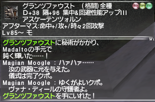 ff11_20200416_glanzfaust01.png