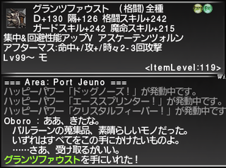 ff11_20200417_glanzfaust03.png