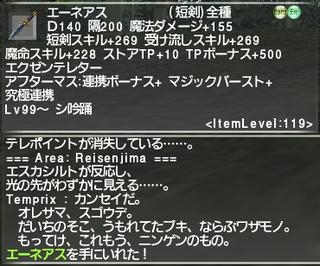 ff11_20200419_aeneasl01.png