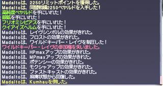 ff11_20200423_kumhau02.png