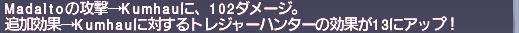 ff11_20200423_kumhau03.png