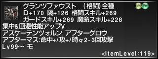 ff11_20200425_glanzfaust01a.png