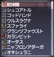 ff11_20200425_kakutou01.png