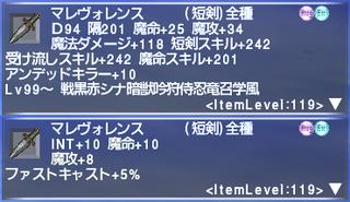 ff11_20200523_malevolence01.png
