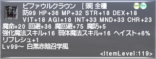 ff11_20200606_befouled01.png