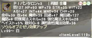 ff11_20200607_whm02a.png