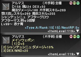 ff11_20200614_almace01.png