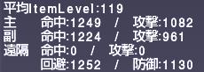 ff11_20200616_twashtar03.png