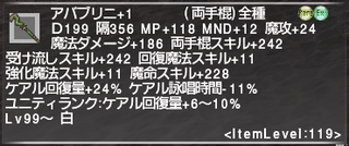 ff11_20200628_ababinili01a.png
