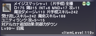 ff11_20200629_magesmasher01.png