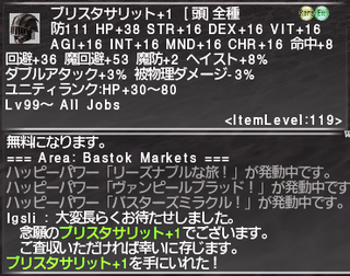 ff11_20200715_blistering01.png