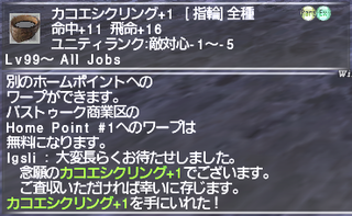 ff11_20200719_cacoethic01.png
