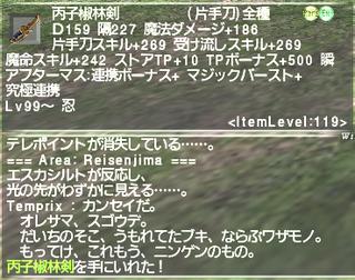 ff11_20200802_heishi01.png