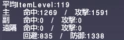 ff11_20200810_mnk_bl00.png