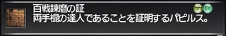 ff11_20200814_akashi01a.png