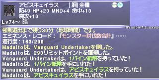 ff11_20200823_drk03.png