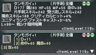 ff11_20200910_tanmogayi01.png