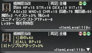 ff11_20200910_tatenashi_f01.png
