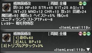 ff11_20200910_tatenashi_l01.png