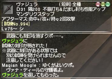 ff11_20200913_vajra05.png