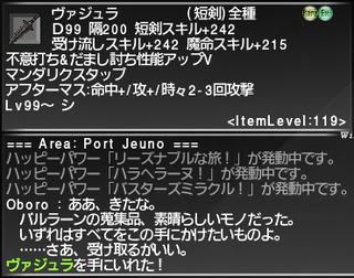 ff11_20200922_vajra04.png