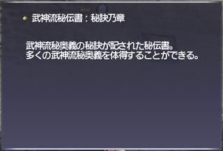 ff11_20201004_hidensyo01a.png