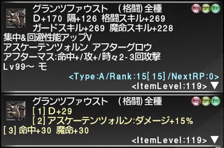 ff11_20201011_glanzfaust01a.png