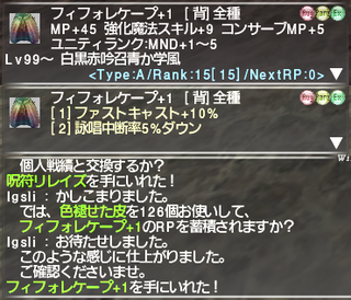 ff11_20201026_fifollet01.png