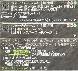 ff11_20201113_warder01.png