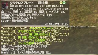 ff11_20201210_tartarus01.png