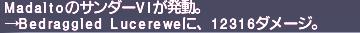 ff11_20210111_bml_th6_lv01.png