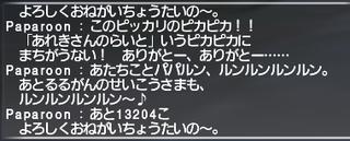 ff11_20210328_alex01.png