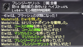 ff11_20210504_frenzy01.png