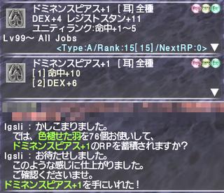ff11_20210516_dominance01.png