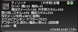 ff11_20210528_tizona01a.png