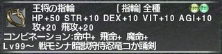 ff11_20210624_ouring01.png