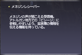 ff11_20210625_mnejingsreceiver01a.png
