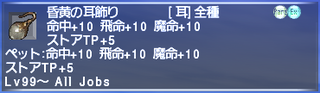ff11_20210811_crepearring01.png